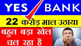 YES BANK LATEST NEWS ⚫ बहुत बड़ा खेल चल रहा है ⚫ YES BANK LIC NEWS SHARE PRICE TODAY REVIEW ANALYSIS