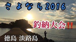 さよなら2016徳島淡路島ランガン