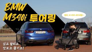 [카랩] BMW가 돗자리 깔아주자 끼부린 결과는? M340i 투어링 (디자인편)