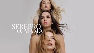 SEREBRO - О, мама (Премьера трека, 2019)