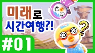스타토이 시즌2 1화 - 스타토이! 30년 후 미래로 시간여행? - 뽀로로 장난감 애니(Pororo Toy Animation)