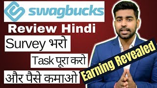 Swagbucks Review Hindi | Fill Survey and Earn Money | My 4 Day Earning