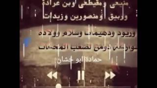 سواركة اهل الفزعات بصوت الشاعر حمادة خشان تحميل MP3