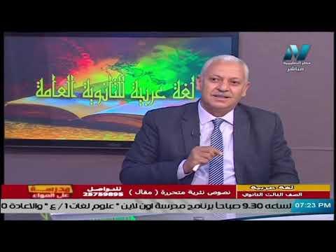 لغة عربية للصف الثالث الثانوي 2021 - الحلقة 19 - نصوص نثرية & نحو : تابع الوحدة الرابعة