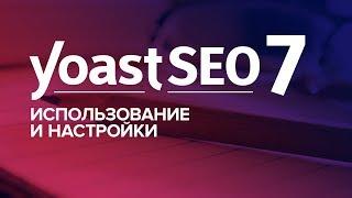 YoastSEO 7. Использование и настройки новой версии