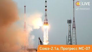 Трансляция пуска РН «Союз» («Прогресс МС-07»)