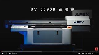 APEX極致 UV 6090B 直噴機 | UV直噴機推薦|奕昇有限公司