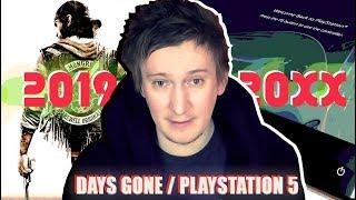 DAYS GONE В 2019 ГОДУ и PlayStation 5 в 20ХХ
