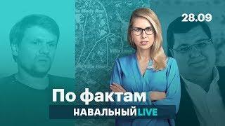 🔥 Боширов или Чепига. Миллиардер против сенатора. Жалоба Навального