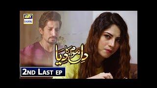 Dil Mom Ka Diya Episode 28 - 27th November 2018 - ARY Digital Drama