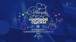 Звёзды мировой оперы в поддержку ЧМ(Красная площадь)2018(HD)