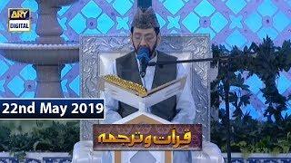 Shan e Iftar - Qirat o Tarjuma - (Qari Waheed Zafar Qasmi) - 22nd May 2019