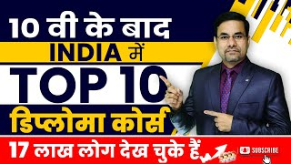 Best Diploma Courses after 10th & 12th in India | top 10 diploma course for students | Job after Xth