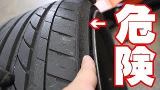 タイヤ交換見た目は分かりにく内部の損傷に注意ヴェルファイア