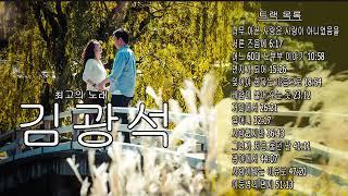 김광석 인기 노래 모음 BEST