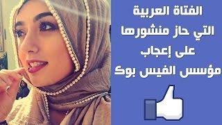 الفتاة التي حاز منشوها على إعجاب مؤسس فيسبوك مارك زوكربيرج