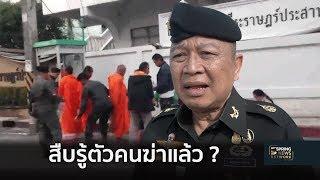 มทภ.4 ย้ำ แก้ไฟใต้ด้วยสันติวิธี ชี้ รู้ตัวกลุ่มป่วน?   22 ม.ค.62   เจาะลึกทั่วไทย