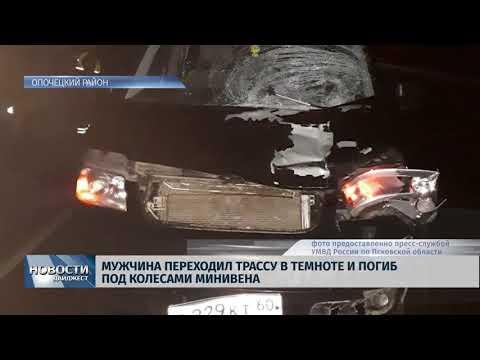 Новости Псков 19.02.2020 / Мужчина переходил трассу в темноте и погиб под колесами минивэна