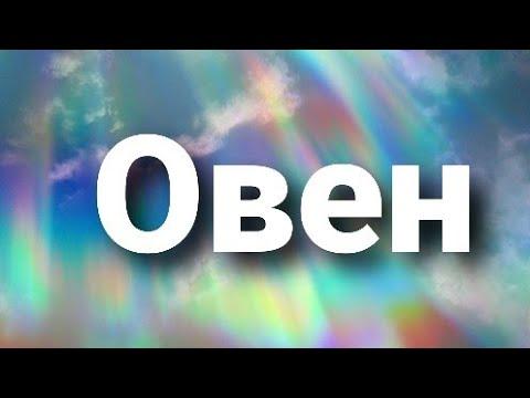 Овен Таро - гороскоп ФЕВРАЛЬ 2020 г.