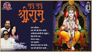 श्री राम भजन  Ravindra Jain Audio Jukebox