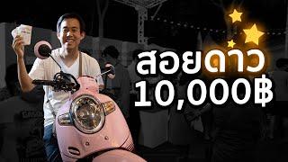 Buying $300 Raffles to win a motorbike!?