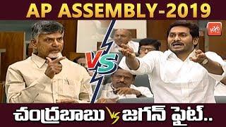 YS Jagan VS Chandrababu Naidu Fight In AP Assembly 2019 | Day 2 | Speaker Tammineni Sitaram | YOYOTV