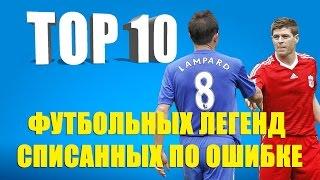 ТОП 10 футбольных легенд, списанных по ошибке