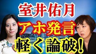 2018年5月7日三浦瑠麗室井佑月の発言がアホすぎて…三浦瑠璃が論破!