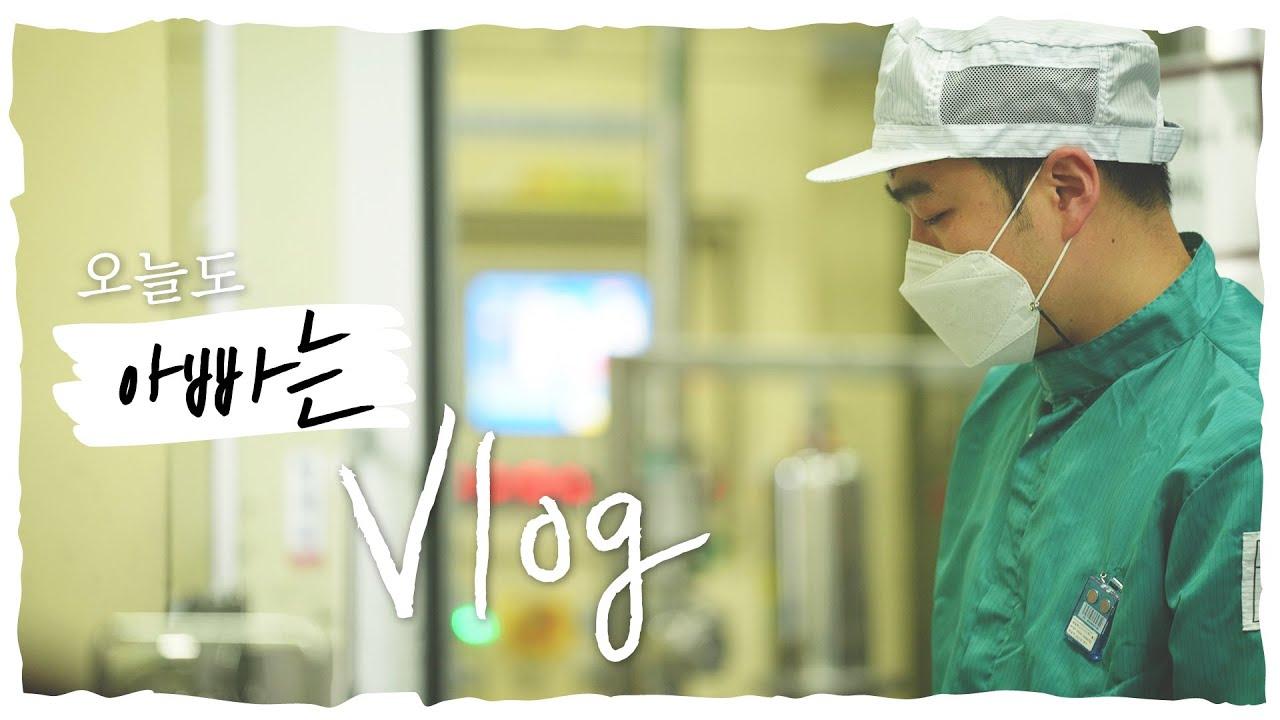 극판기술 엔지니어의 Vlog