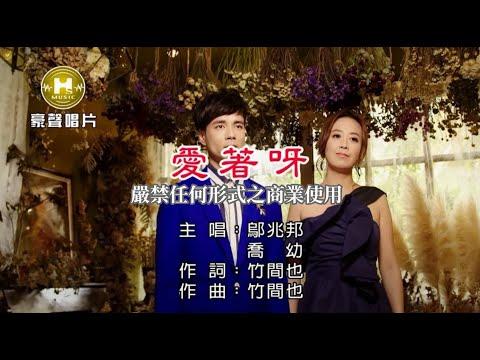 鄔兆邦-愛著呀【KTV導唱字幕】1080p HD