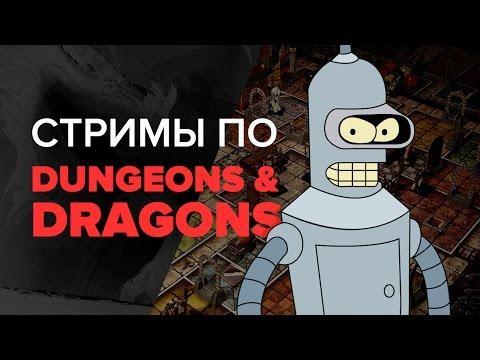 Стримим D&D на! StopGame.ru