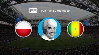 Прогноз Евгения Ловчева: Польша – Сенегал