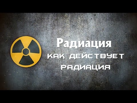 РАДИАЦИЯ. КАК ДЕЙСТВУЕТ РАДИАЦИЯ. RADIATION. HOW DOES RADIATION WORK? (Full video)