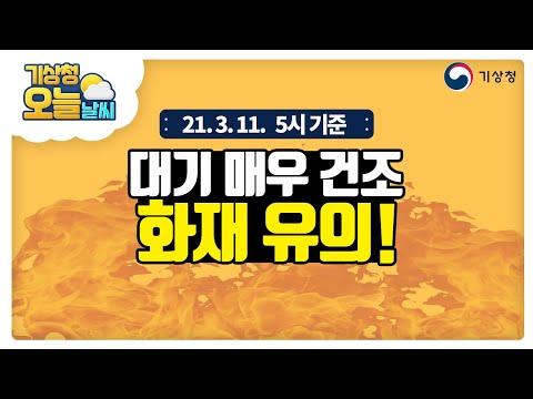 [오늘날씨] 오늘도 전국 맑음, 낮 동안 포근, 4월 11일 5시 기준
