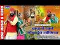 2020 Ramdevji Bhajan ! बाबा में थोने मोटा देव जोणिया !राजेश माली की आवाज़ में ! Baba Ramdevji Bhajan