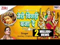 मेरी बिगड़ी बना दे || Meri Bigri Bana De || Maa Ki Lal Chunariya || Chetna, Akshay || Devi Songs
