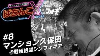 【CRF戦姫絶唱シンフォギアLIGHT Ver.】マンション久保田のぱちんこX#8
