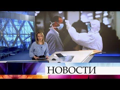 Выпуск новостей в 12:00 от 28.02.2020 видео
