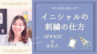 AnnasのQ&A~イニシャルの刺し方~アンナスの動画でわかる刺繍教室