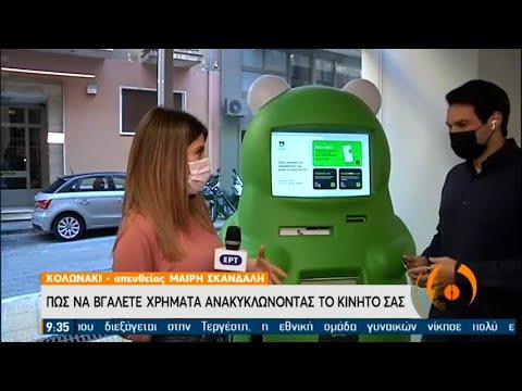 Το πράσινο πάντα που «γεννά» λεφτά! | 21/01/2021 | ΕΡΤ