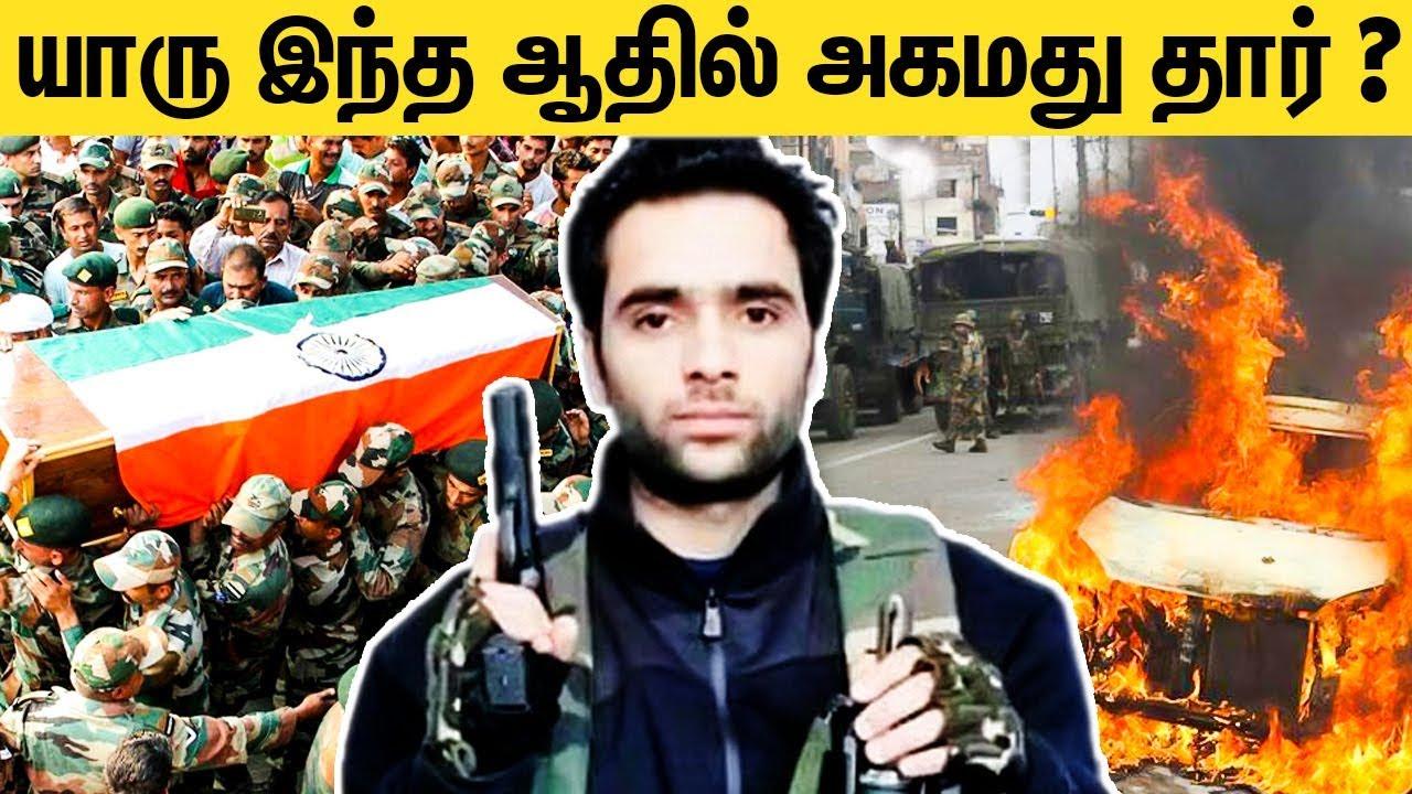 Pulwama Attack : 45 பேரை கொன்ற ஆதில் அகமது தார் யாரு ? | Suicide Bomber Details | Indian Army