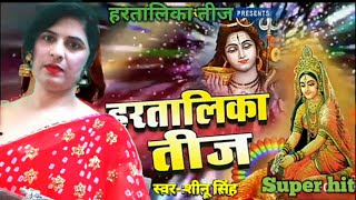 2020 के हरतालिका तीज का सबसे रोमांटिक वीडियो।Hartalika Teej special song|Sangeet Sheenu Singh - Download this Video in MP3, M4A, WEBM, MP4, 3GP