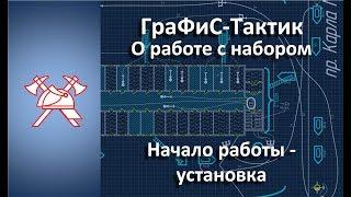 ГраФиС-Тактик Установка набора