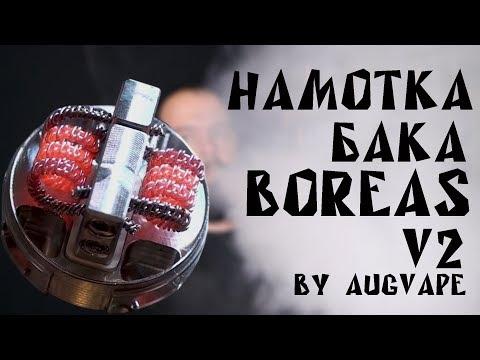 Намотка Boreas V2 RTA by Augvape