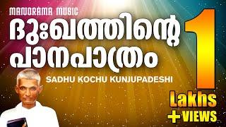 Dukhathinte Panapathram - Christian Devotional Song of Sadhu Kochunjupadesi