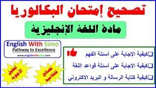 English BAC Exam Correction - English With Simo تصحيح إمتحان وطني مع تعليل الأجوبة   شرح كامل و مفصل
