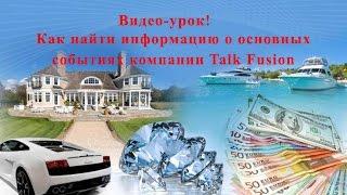 Как найти информацию о основных событиях компании Talk Fusion, от 31.07.2016
