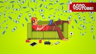 YouTube заплатит геймерам еще больше! - Алло, YouTube #137