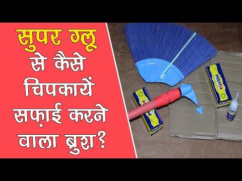 CA Glue to Repair Broken Plastic Broom/ Brush