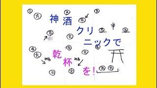 mqdefault - 「神酒クリニックで乾杯を!」ドラマ1話感想!【傑作エンタメ!】コメントお待ちしております!!